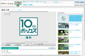 NHKforSchool_10BOX.png