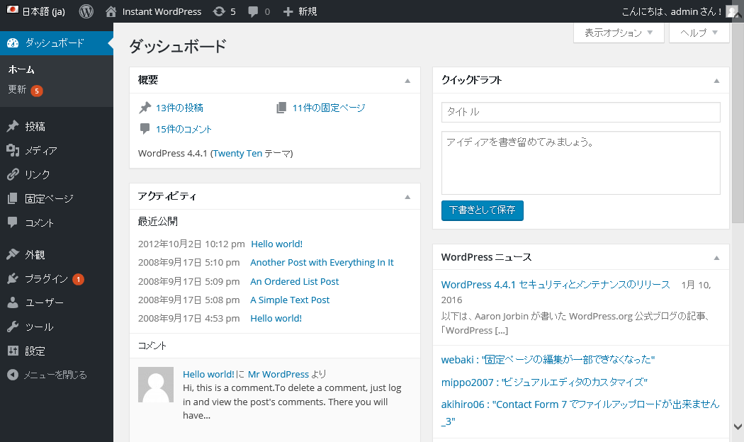 WPダッシュボード画面