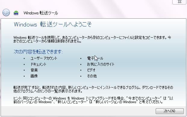 Windows転送ツールへようこそ
