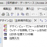 Windows7にOfficeXP版Accessをインストール