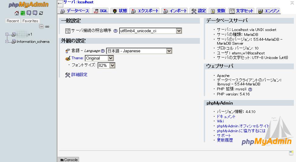 phpMyAdminのログイン後の画面2
