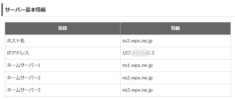 wpXサーバー基本情報2